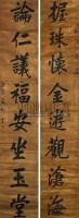 书法对联 立轴 水墨纸本 - 吴郁生 - 中国书画(一) - 2008迎春艺术品拍卖会 -收藏网