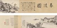 丙辰(1856年)作 春波图 手卷 水墨纸本 - 戴熙 - 中国古代书画 - 2006秋季拍卖会 -收藏网