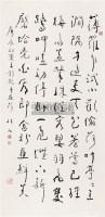 书法 立轴 水墨纸本 - 91620 - 中国书画 - 第117期月末拍卖会 -收藏网