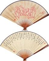 人物书法 成扇 纸本 - 6436 - 中国书画 - 2011秋季拍卖会 -中国收藏网