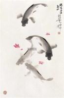 鱼 画片 设色纸本 - 128938 - 中国书画(一) - 2011秋季拍卖会 -中国收藏网