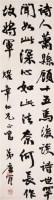行书七言诗 立轴 水墨纸本 - 唐肯 - 笔有风雷 名家书法专场 - 2007秋季大型艺术品拍卖会 -收藏网