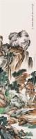 王心竟山水  -  - 中国书画 - 北京三千年艺术品拍卖会 -收藏网