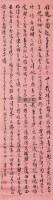 行书 镜心 水墨红笺 - 梁寒操 - 中国书画 - 中国书画及艺术品拍卖会 -收藏网