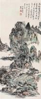 山水 - 116142 - 中国书画二 - 2010春季大型艺术品拍卖会 -收藏网