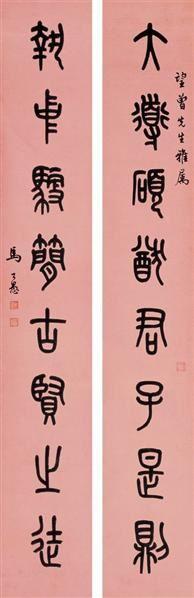 篆书八言对联 屏轴 - 7380 - 名家书法专场 - 2007年秋季艺术品拍卖会图片