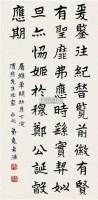 书法 镜心 水墨纸本 - 袁希濂 - 中国书画(二) - 2006年秋季艺术品拍卖会 -收藏网
