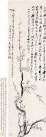 墨梅图 立轴 水墨纸本 - 汤贻汾 - 中国书画(二) - 2006年秋季艺术品拍卖会 -收藏网