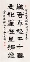 邹德忠 书法 镜心 水墨纸本 - 20891 - 中国书画 - 2006首届艺术品拍卖会 -收藏网