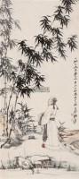 子猷赏竹图 镜心 设色纸本 - 张大千 - 中国书画专场 - 首届艺术品拍卖会 -收藏网