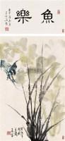 神仙鱼 立轴 设色纸本 - 王兰若 - 中国当代书画 - 2006冬季拍卖会 -收藏网