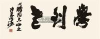 学到老 横幅 水墨纸本 - 116769 - 沙孟海作品专场 - 2011年春季艺术品拍卖会 -收藏网