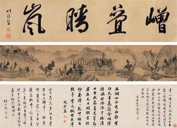 古代书画专场 - 2008秋季艺术品拍卖会图片