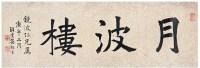 吴郁生 楷书 - 吴郁生 - 第65届艺术品拍卖会 - 第65届艺术品拍卖会 -收藏网