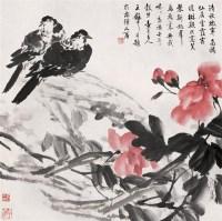 花鸟 - 王和平 - 中国书画(一) - 2007春季拍卖会 -收藏网
