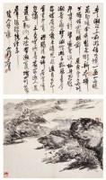 字画 双嵌立轴 水墨纸本 - 17615 - 中国书画专场 - 2008首届秋季大型古玩书画拍卖会 -收藏网