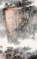 黄山腾境 轴 纸本 - 钱松岩 - 中国书画(一) - 2011年春季拍卖会 -收藏网
