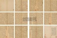 楷书琵琶行 册页 (十开) 纸本 - 4251 - 中国古代书画 - 2005秋季艺术品拍卖会 -收藏网