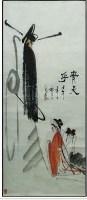 段谷风 青天乎 -  - 徐州籍名家书画专场 - 淮海国际暨淮海国际艺术中心揭牌艺术品联袂拍卖会 -中国收藏网