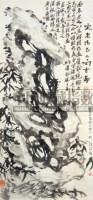 Huang Fuzhou BAMBOO AND ROCK hanging scroll -  - 中国书画 - 2007年秋季拍卖会 -收藏网