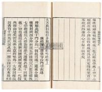 大方广园觉修多罗了义经略疏上下卷等三种 (十八册) -  - 古籍善本 - 嘉德四季第二十五期拍卖会 -中国收藏网