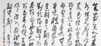 刘艺 书法 - 刘艺 - 中国书画(一)(二) - 华伦伟业 08迎新春书画拍卖会 -收藏网
