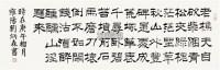 书法 镜心 - 119547 - 中国书画 - 2011金色时光文物艺术品专场拍卖会 -收藏网