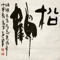 书法 - 王平 - 字画 - 2011秋季文物艺术品拍卖会 -收藏网
