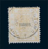 1878年大龙薄纸5分银信销票一枚 -  - 邮品钱币 - 2010秋季拍卖会 -收藏网
