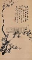 信缘生 梅花 -  - 字画精品 - 2010年迎春艺术品拍卖会 -收藏网