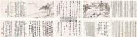 山水书法 册页 设色 水墨纸本 -  - 开天辟地—纪念辛亥百年名人墨迹 - 2011年秋季拍卖会 -收藏网