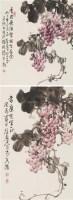 葡萄 (两幅) 镜片 设色纸本 -  - 中国书画 - 2011秋季拍卖会 -中国收藏网