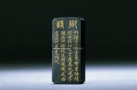 清乾隆  瓯香馆制墨 (一方) -  - 古董珍玩日场 - 2009春季拍卖会 -收藏网