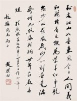 赵朴初    行书 - 1055 - 中国书画(三) - 2007季春第57期拍卖会 -收藏网