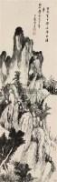 山水 立轴 - 149278 - 中国书画 - 四季嘉德拍卖会(七) -收藏网