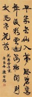 书法 立轴 纸本 - 996 - 中国书画 - 2011年秋季大型艺术品拍卖会 -中国收藏网
