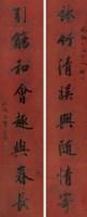 费念慈 行书八言对 -  - 中国书法专场 - 2008年秋季大型艺术品拍卖会 -收藏网