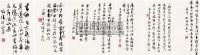 欧阳中石 书法手札 -  - 中国书画(一)—齐鲁集萃 - 2011春季艺术品拍卖会 -收藏网