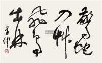 书法 镜片 - 133004 - 中国书画 - 壬辰迎春 -收藏网