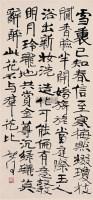 书法 立轴 水墨纸本 - 魏启后 - 中国书画 - 2005年艺术品拍卖会 -收藏网