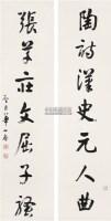 行书七言联 (字对) - 华世奎 - 中国书画(二) - 2006秋季文物竞买会 -收藏网