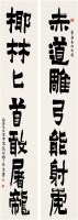 赖少其 1979年作 漆书七言联 对联 水墨纸本 - 赖少其 - 中国书画(一) - 2006秋季大型艺术品拍卖会 -收藏网
