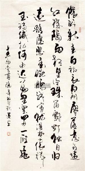 书法 镜心 纸本 -  - 中国书画 - 2012迎春艺术品拍卖会 -收藏网