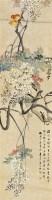 紫藤双棲 立轴 设色纸本 - 125917 - 中国书画 - 2011秋季拍卖会 -收藏网