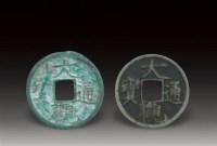 大观通宝铜币、银币各一枚 -  - 杂项 - 2007年春季大型艺术品拍卖会 -中国收藏网