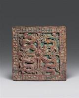 镂空龙纹方镜 -  - 中国古董 - 2007年春季大型艺术品拍卖会 -收藏网