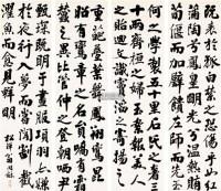 书法 四条屏 纸本 - 22941 - 中国书画(二) - 2011年金秋精品书画拍卖会 -收藏网