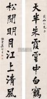 对联 立轴 水墨纸本 - 吴郁生 - 中国书画专场 - 2008迎春大型艺术品拍卖会 -收藏网