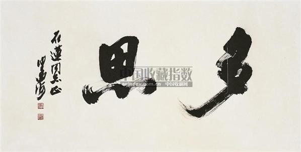 沙孟海(1900~1992)行书多思 - - 中国书画近现代名家作品专场(一)图片
