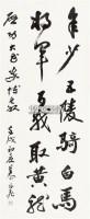 书法 立轴 水墨纸本 - 129455 - 中国书画(四) - 2011春季艺术品拍卖会 -收藏网